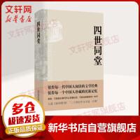 四世同堂 北京十月文艺出版社