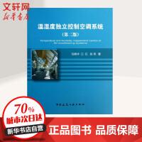 温湿度独立控制空调系统(第2版) 刘晓华,江亿,张涛