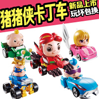 猪猪侠变身卡丁车变形之超星萌宠超星锁铁拳虎全套玩具五灵锁超级 卡丁车猪猪侠 小呆呆 菲菲 超人强 波比
