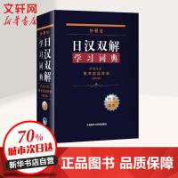外研社日汉双解学习词典 外语教学与研究出版社