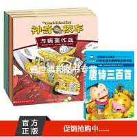 神奇校车动画版(全10册)+唐诗三百首 共11册