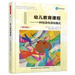 万千教育学前・幼儿教育课程:一种创造性游戏模式(第四版)