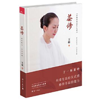 """茶修 中国茶里的修行之道,借茶修为,以茶养德。资深茶人王琼首倡""""茶修""""。于一杯茶中构建生活的仪式感,修得幸福的能力。已有超过百万人受益。"""