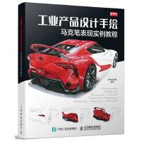 【二手书9成新】工业产品设计手绘马克笔表现实例教程