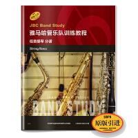 雅马哈管乐队训练教程--低音提琴 分谱 日本雅马哈管乐队训练教程 原版引进图书