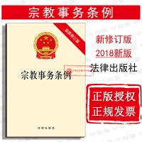 正版 可批量订购 提供发票 2018新版 宗教事务条例 2018年新修订版 宗教事务法规单行本 法条 宗教工作法治化 法