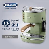 Delonghi/德龙 ECO310 意式半自动家用咖啡机泵压式咖啡机