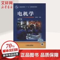 电机学(第5版) 机械工业出版社