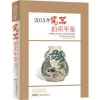 2015瓷器拍卖年鉴 9787533766245 朱邈 安徽科学技术出版社