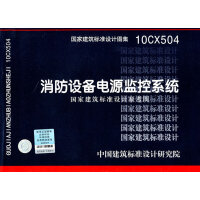 10CX504消防设备电源监控系统(国家建筑标准设计参考图)――电气专业