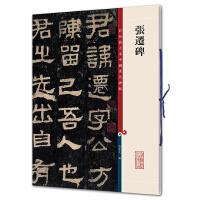 张迁碑(彩色放大本中国著名碑帖・第二集)