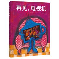 再见电视机绘本书 一本让孩子主动关掉电视 去发现生活中的其他快乐 儿童推荐阅读 0-3-6周岁幼儿园中班大班儿童绘本故