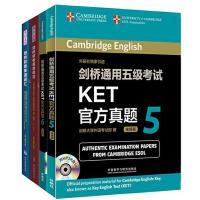 剑桥通用五级考试KET官方真题5+剑桥KET真题6+剑桥初级英语词汇 第二版中文版 英语在用+剑桥初级英语语法 第三版