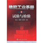 橡胶工业手册:试验与检验(三版)(权威巨著,橡胶行业人员必备案头书)
