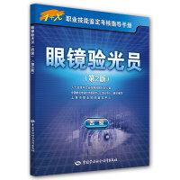 眼镜验光员(四级)第2版――1+X职业技能鉴定考核指导手册