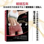 硬派健身 新版(畅销五年,十五年健身经验的全民健身导师 斌卡经典作品)