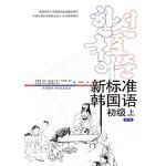 新标准韩国语(初级上)(配MP3光盘)(15新)