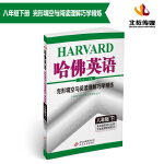 哈佛英语 完形填空与阅读理解巧学精练 八年级 (下) 2019版