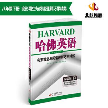 哈佛英语完形填空与阅读理解巧学精练八年级(下)