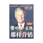 【新书店正版】像哈维 麦凯那样营销 哈维・麦凯,潘东杰 中国青年出版社9787500649151
