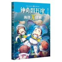凯叔・神奇图书馆 海洋X计划:科学小组的危机(中国版神奇校车,专为儿童打造的科幻小说,让孩子读故事,学科学,探索海洋世