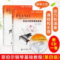 菲伯尔钢琴基础教程第4级 技巧和演奏+课程和乐理 附光盘 钢琴课程乐理技巧演奏书 人民音乐出版社 儿童初级钢琴基础练习曲