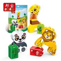 【大颗粒】邦宝儿童早教益智创意积木拼装玩具礼品系列动物园9002