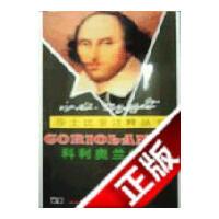 【旧书二手书9成新】科利奥兰纳斯莎士比亚注释丛书