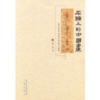 石头上的中国画――武氏祠汉画像石的故事诠释