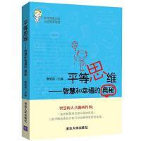【二手旧书8成新】平等思维 智慧和幸福的奥秘 唐曾磊 9787302352525