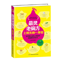 【新书店正版】最 灵老偏方上班无病一身轻李春深著9787530869567