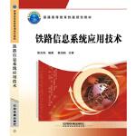 CTC系统原理与应用