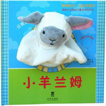 聪明宝贝互动手偶书-小羊兰姆 能表演的书来了!为众多家庭提供快乐的亲子互动表演书,在表演中培养宝宝的明星气质!乐乐趣童书