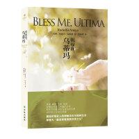 祝福我,乌蒂玛(国际畅销榜)