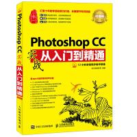 Photoshop CC实战从入门到精通 超值版