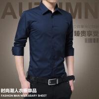 春秋装长袖衬衫男士纯色免烫衬衣商务职业装白色大码修身上班衣服