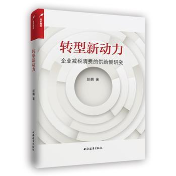 【XSM】转型新动力:企业减税清费的供给侧研究 彭鹏 上海远东出版社9787547610886 亲,全新正版图书,欢迎购买哦!咨询电话:18500558306