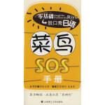 零基础脱口秀日语 菜鸟SOS手册(含光盘)