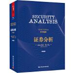 证券分析(原书第6版・双语版)