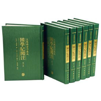 困学纪闻注(全7册) 中华书局出版