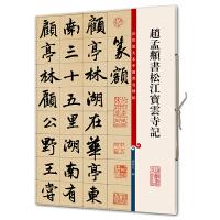 赵孟�\书松江宝云寺记(彩色放大本中国著名碑帖・第八集)