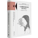知心书·一位精神科医生的诊疗手记