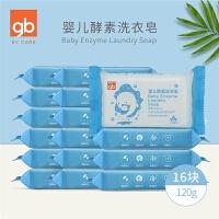 gb好孩子洗衣香皂酵素洗衣皂婴儿专用尿布皂新生儿香皂120g*16