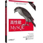 高性能MySQL(第3版) 9787121198854 (美)施瓦茨,(美)扎伊采夫,(美)特卡琴科 电子工业出版社