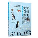 神奇的大自然物种:大海雀、矛尾鱼、犰狳、西红柿