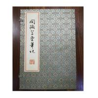 阅微草堂笔记(16开线装 全一函八册)Y 上海古籍出版社世纪出版集团