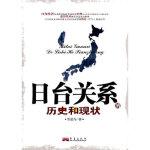 【新书店正版】日台关系的历史和现状贾超为华艺出版社9787802523234