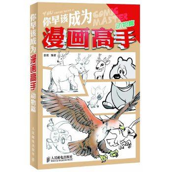 你早该成为漫画高手 动物篇(pdf+txt+epub+azw3+mobi电子书在线阅读下载)