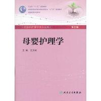 母婴护理学(二版/本科护理/配光盘)