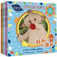 花园宝宝亲子故事书 畅销140万册全新版(8册)